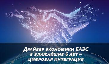 Драйвер экономики ЕАЭС в ближайшие 6 лет – цифровая интеграция