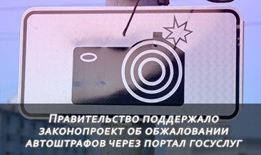 Правительство поддержало законопроект об обжаловании автоштрафов через портал госуслуг