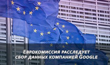 Еврокомиссия расследует сбор данных компанией Google
