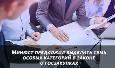 Минюст предложил выделить семь особых категорий в законе о госзакупках