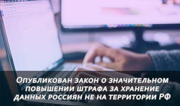 Опубликован закон о значительном повышении штрафа за хранение данных россиян не на территории РФ