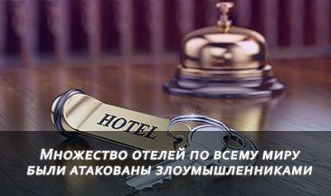 Множество отелей по всему миру были атакованы злоумышленниками