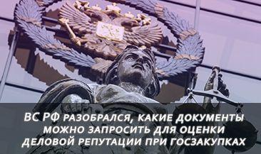 ВС РФ разобрался, какие документы можно запросить для оценки деловой репутации при госзакупках
