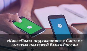 «КиберПлат» подключился к Системе быстрых платежей Банка России
