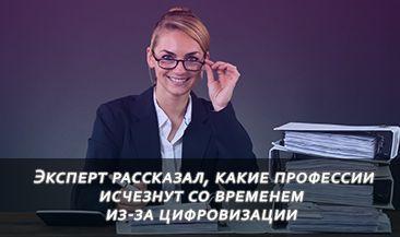 Эксперт рассказал, какие профессии исчезнут со временем из-за цифровизации