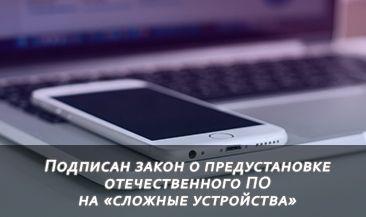 Подписан закон о предустановке отечественного ПО на «сложные устройства»