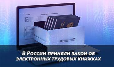 В России приняли закон об электронных трудовых книжках