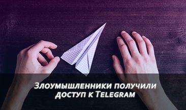 Злоумышленники получили доступ к Telegram
