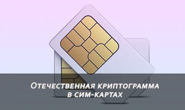 Отечественная криптограмма в сим-картах