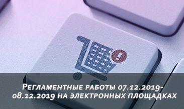 Регламентные работы 07.12.2019-08.12.2019 на электронных площадках