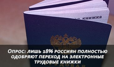 Опрос: лишь 18% россиян полностью одобряют переход на электронные трудовые книжки