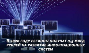 В 2020 году регионы получат 0,5 млрд рублей на развитие информационных систем