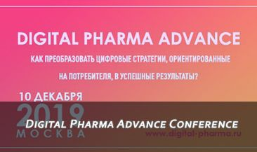 Digital Pharma Advance Conference