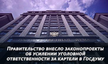 Правительство внесло законопроекты об усилении уголовной ответственности за картели в Госдуму
