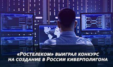 «Ростелеком» выиграл конкурс на создание в России киберполигона