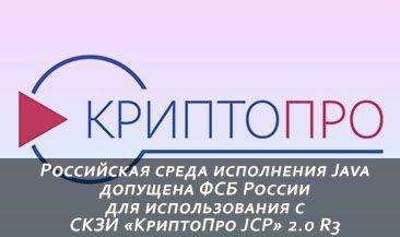 Российская среда исполнения Java допущена ФСБ России для использования с СКЗИ «КриптоПро JCP» 2.0 R3