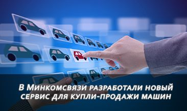 В Минкомсвязи разработали новый сервис для купли-продажи машин