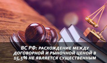 ВС РФ: расхождение между договорной и рыночной ценой в 15,5% не является существенным