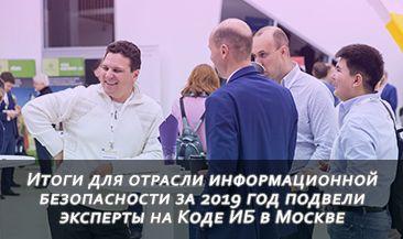 Итоги для отрасли информационной безопасности за 2019 год подвели эксперты на Коде ИБ в Москве