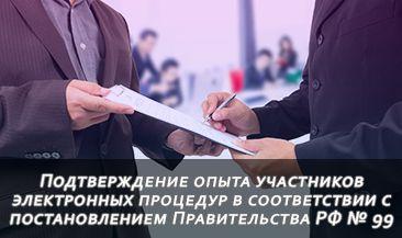 Подтверждение опыта участников электронных процедур в соответствии с постановлением Правительства РФ № 99