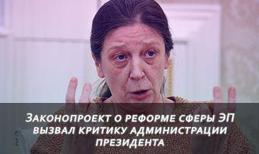 Законопроект о реформе сферы ЭП вызвал критику администрации президента