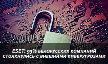 ESET: 93% белорусских компаний столкнулись с внешними киберугрозами