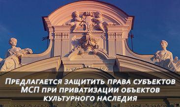 Предлагается защитить права субъектов МСП при приватизации объектов культурного наследия