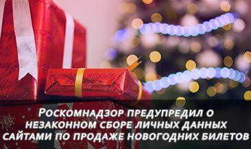 Роскомнадзор предупредил о незаконном сборе личных данных сайтами по продаже новогодних билетов