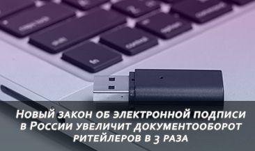 Новый закон об электронной подписи в России увеличит документооборот ритейлеров в 3 раза