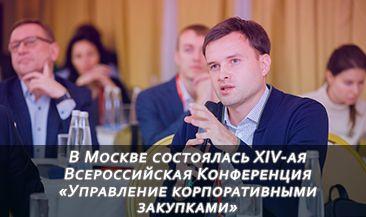 В Москве состоялась XIV-ая Всероссийская Конференция «Управление корпоративными закупками»