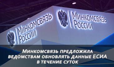 Минкомсвязь предложила ведомствам обновлять данные ЕСИА в течение суток
