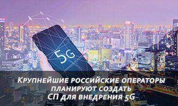 Крупнейшие российские операторы планируют создать СП для внедрения 5G