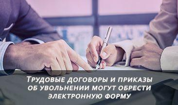 Трудовые договоры и приказы об увольнении могут обрести электронную форму
