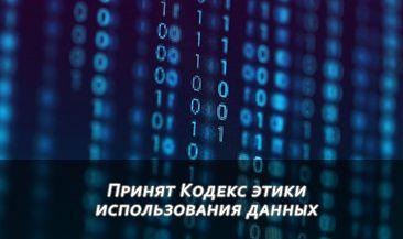 Принят Кодекс этики использования данных