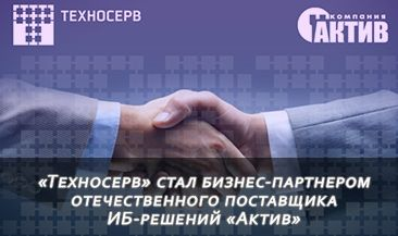 «Техносерв» стал бизнес-партнером отечественного поставщика ИБ-решений «Актив»