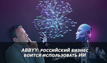 ABBYY: российский бизнес боится использовать ИИ