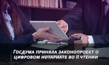 Госдума приняла законопроект о цифровом нотариате во II чтении