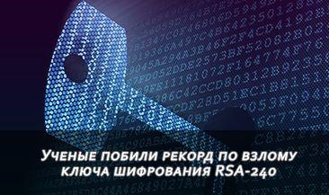 Ученые побили рекорд по взлому ключа шифрования RSA-240