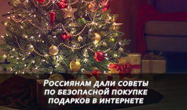 Россиянам дали советы по безопасной покупке подарков в интернете
