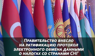 Правительство внесло на ратификацию протокол электронного обмена данными о налогах со странами СНГ