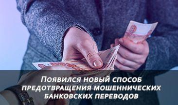 Появился новый способ предотвращения мошеннических банковских переводов