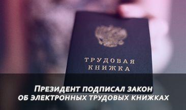 Президент подписал закон об электронных трудовых книжках