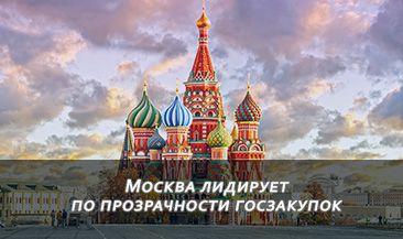 Москва лидирует по прозрачности госзакупок