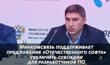 Минкомсвязь поддерживает предложение «Отечественного софта» увеличить субсидии для разработчиков ПО