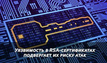 Уязвимость в RSA-сертификатах подвергает их риску атак