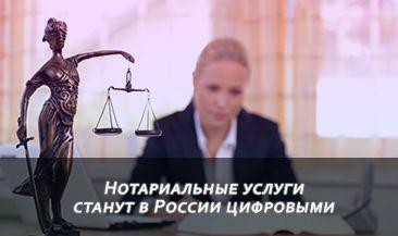 Нотариальные услуги станут в России цифровыми