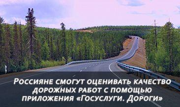 Россияне смогут оценивать качество дорожных работ с помощью приложения «Госуслуги. Дороги»