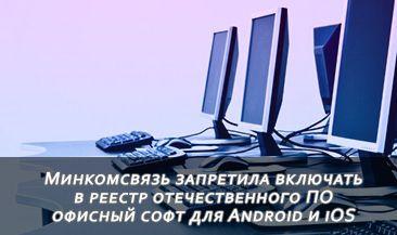 Минкомсвязь запретила включать в реестр отечественного ПО офисный софт для Android и iOS