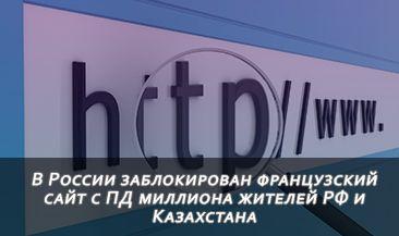 В России заблокирован французский сайт с ПД миллиона жителей РФ и Казахстана