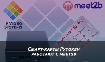 Смарт-карты Рутокен работают с meet2b